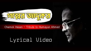 Golper Jadukor (Chamok Hasan -- Tribute to Humayun Ahmed) ||Lyrical Video
