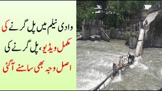 R.I.P LMDC Students & Tourists|neelam valley incident