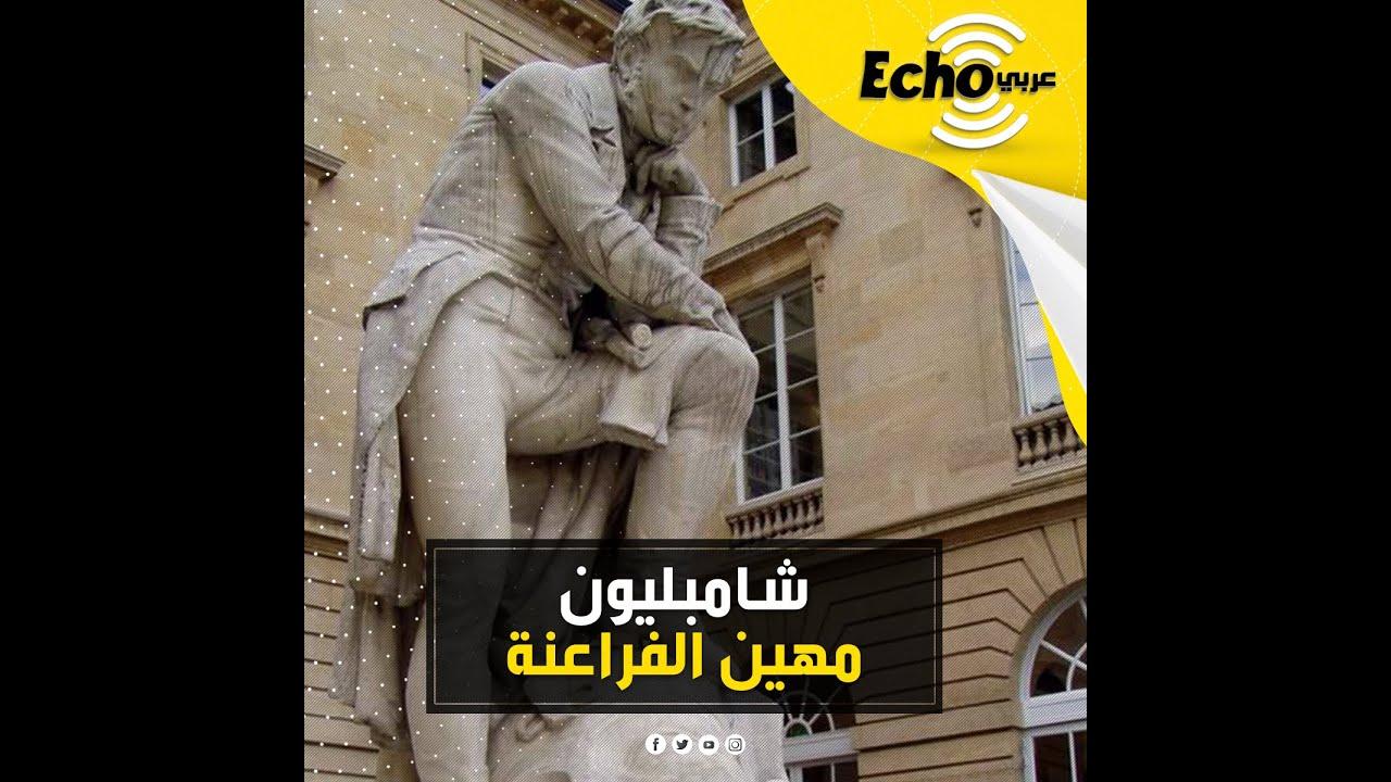 مطالبات من خارج مصر وداخلها بإزالة تمثال في فرنسا يسئ للحضارة الفرعونية    ما قصة هذا التمثال؟