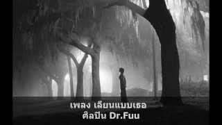 เลียนแบบเธอ Dr.Fuu
