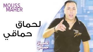 Mouss Maher - Lahmak Hmaki (Official Audio) | موس ماهر- لحماق حماقي