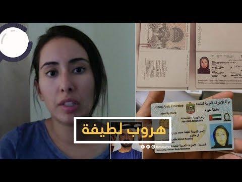 فيديو مسرب من ابنة حاكم دبي الأميرة لطيفة محمد بن راشد قبل هروبها من دبي !!