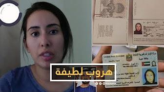 Latifa Al Maktoum, fille de l'émir de Dubai de mère algérienne fuit les Émirats et dénonce