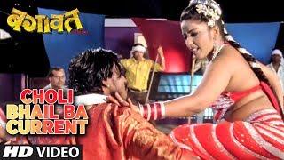 CHOLI BHAIL BA CURRENT | Bhojpuri Hot Item Dance Video Song | BAGAWAT: EGO   BADLA
