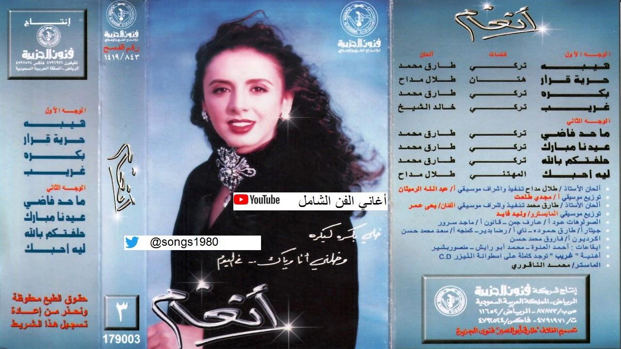 أنغام عيدنا مبارك 1999 Youtube
