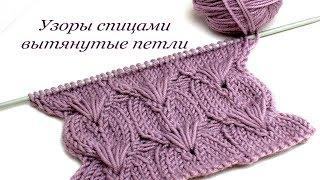 Узоры спицами вытянутые петли /Светлана СК