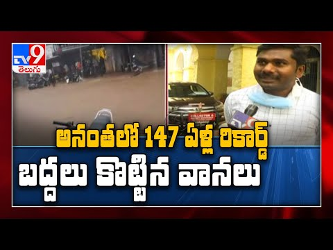 Heavy rains in Anantapur district - TV9