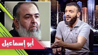 عبدالله الشريف | حلقة 45 | أبو إسماعيل | اخر حلقات الموسم الثاني
