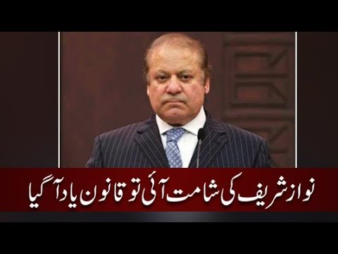 Nawaz Sharif's Accountability Reminds Him of Law - News Plus 24 April 2018