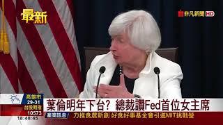 【非凡新聞】央行Q3理監事會 彭總裁宣布利率連五凍