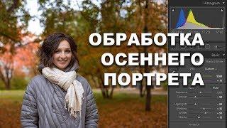Осенняя цветокоррекция (тонирование) фотографии в Adobe Photoshop - урок Photoshop