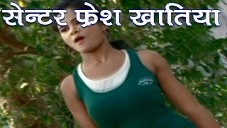 सेंटर फ्रेश खातिया Center Fresh Khatiya ❤❤ Dharmendra Dhiru Bhai ❤❤ Bhojpuri Songs 2015 New Hd