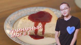 Чизкейк🍭| Кулинарный выпуск #3