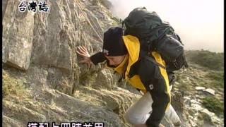 [HD]MIT 台灣誌 #780 黑熊隊長登白姑大山 山雨很好滑 唱出希望