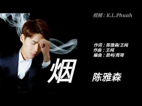 《 烟 》演唱 : 陈雅森(新歌分享)