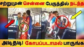 சற்றுமுன் சென்னை பேருந்தில் நடந்த அடிதடி! கோபப்படாமல் பாருங்க | Tamil News | Tamil Seithigal