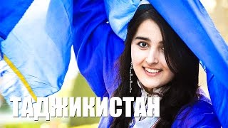 Таджикистан | Тоҷикистон | Tajikistan(Таджикистан | Тоҷикистон | Tajikistan | تاجیکستان Душанбе | Dushanbe | دوشنبه Куляб | Кӯлоб | Хуҷанд | Худжанд | خجند Реки..., 2016-11-09T20:01:38.000Z)