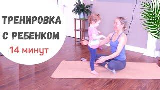 Фитнес с Ребенком ДОМА Приведи Себя В ФОРМУ В ДЕКРЕТЕ