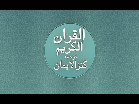 Surah Fatiha, Tilawat e Quran, with Tarjuma and Tafseer