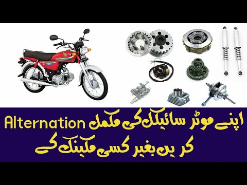 70cc Bike Alteration Tips