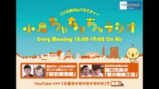 【2017/05 /08放送分】初恋タローと北九州好きなタレントが楽しいトーク...