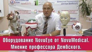 Профессор Дембский об оборудовании NovuEye от NovuMedical