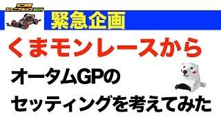 トレッサ横浜で行われた「くまモンワンメイクレース」 このレースからか...