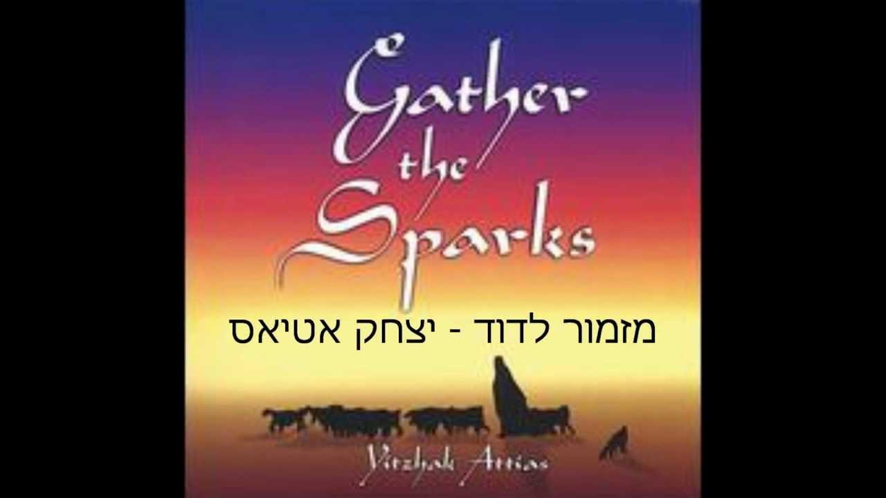 מזמור לדוד - יצחק אטיאס