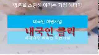 애터미 회원가입 휴대폰 인증 방법