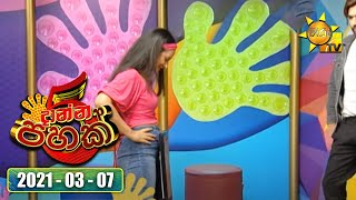 Hiru TV | Danna 5K Season 2 | EP 198 | 2021-03-07 Thumbnail