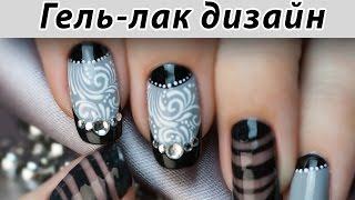❤ ГЕЛЬ ЛАК и Шеллак - стильный дизайн гелевых ногтей