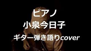 小泉今日子さんの「ピアノ」を歌ってみました・・♪ 作詞・作曲:宮沢和...