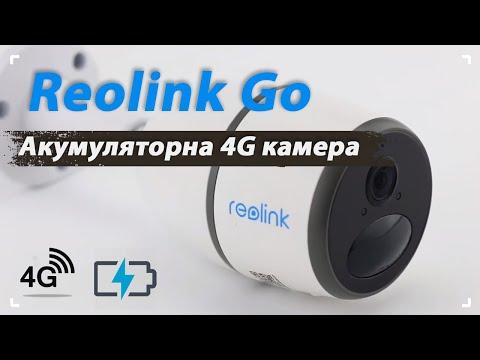 Огляд автономної мобільної 4G/3G/LTE камери Reolink Go
