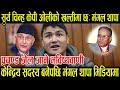 प्रचण्ड अब जेल जान्छन् ।। सुर्य चिन्ह केपी ओलीको खल्तीमा छ भन्दै जंगिए मंगल थापा ।। Mangal Thapa