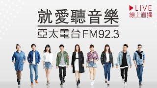 🎧亞洲廣播家族-亞太電台FM92.3 | ASIA FM92.3 【最搖擺流行音樂電台24小時線上直播】