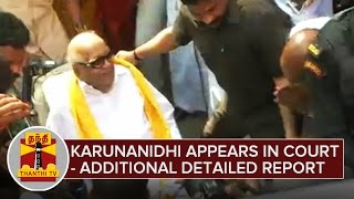 Karunanidhi Appears in Court - Additional Detailed Report - ThanthI TV