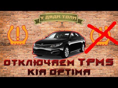 Отключение TPMS в Kia Optima