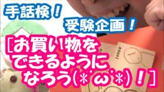 ✋[手話検定動画]#01-1お買い物をできるようになろう!