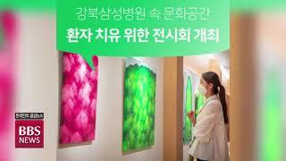 "[BBS뉴스] ""코로나19로 지친 심신, 미술…"