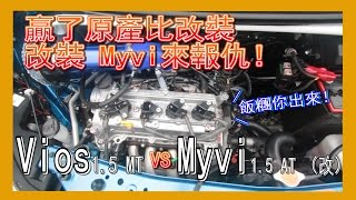 Vios 1.5 MT VS Myvi 1.5 AT,贏了原產比改裝,改裝 Myvi 1.5 自排來報仇!| 青菜汽車評論第66集 QCCS