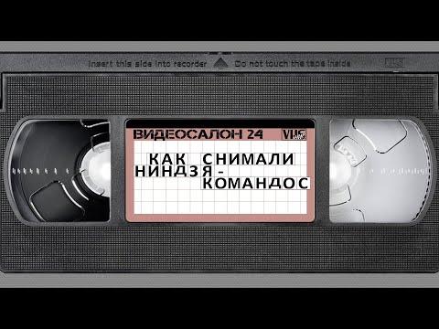Видеосалон VHSник (выпуск 24) - Как снимали Ниндзя-Коммандос