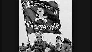 Свобода или смерть Виктор Савельев