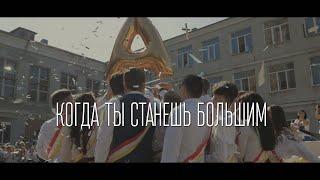 Когда ты станешь большим    Выпускной клип 2019   Школа 38 Одесса