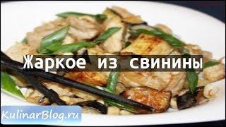 Рецепт Жаркое из свинины