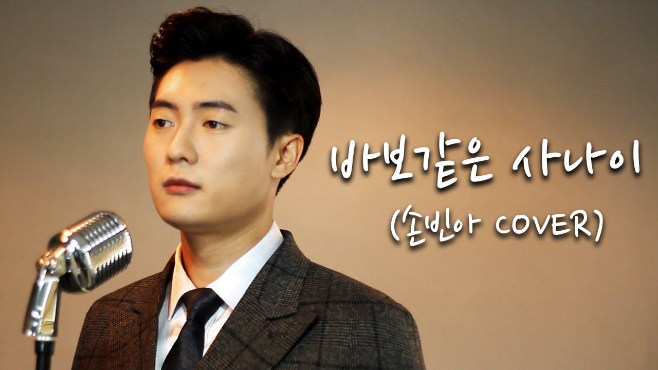 나훈아- 바보같은사나이 Cover by 남성  트로트 가수  손빈아 (a silly man)