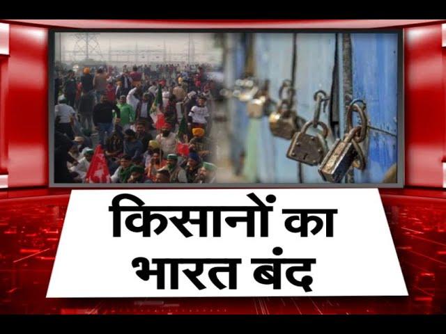 कृषि कानून के खिलाफ किसान संगठनों के बुलाए भारत बंद को AAP का समर्थन
