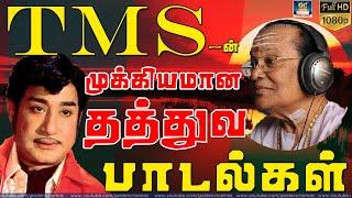 T.M.சௌந்தராஜன் குரலில் முக்கியமான தத்துவ பாடல்கள்   TMS Thathuva Padalgal   TMS Songs