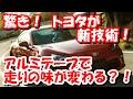 驚愕!日本がまたやった! 「アルミテープで走りの味が変わる!?」 トヨタが新技術を公表「みんなで試して」
