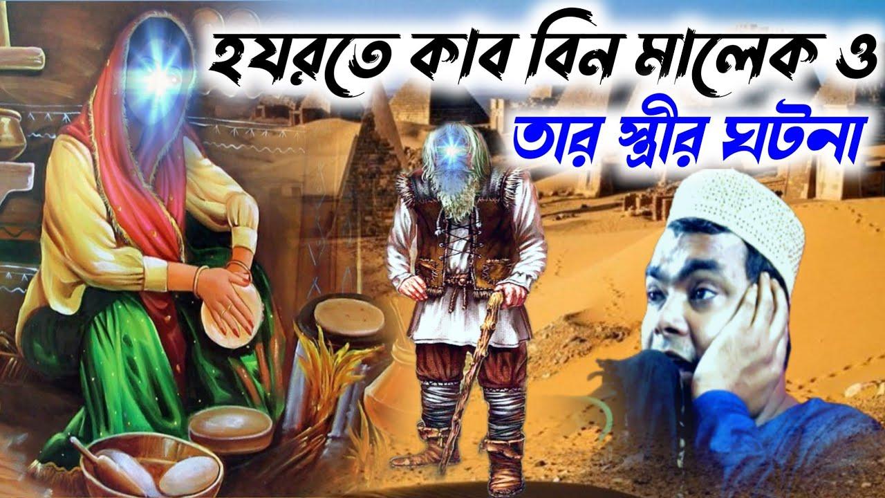হযরতে কাব বিন মালেক ও তার স্ত্রীর ঘটনা┇মাওলানা শাহনাজ মন্ডল সাহেবের ওয়াজ┇sahanaj Mondal Sahiber waz