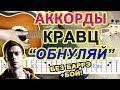 Обнуляй Аккорды на гитаре Кравц Разбор песни Бой Текст mp3